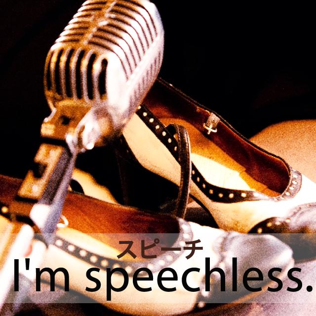 「スピーチ」から学ぶ→ I'm speechless.
