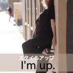 「スタイルアップ」から学ぶ→ I'm up.