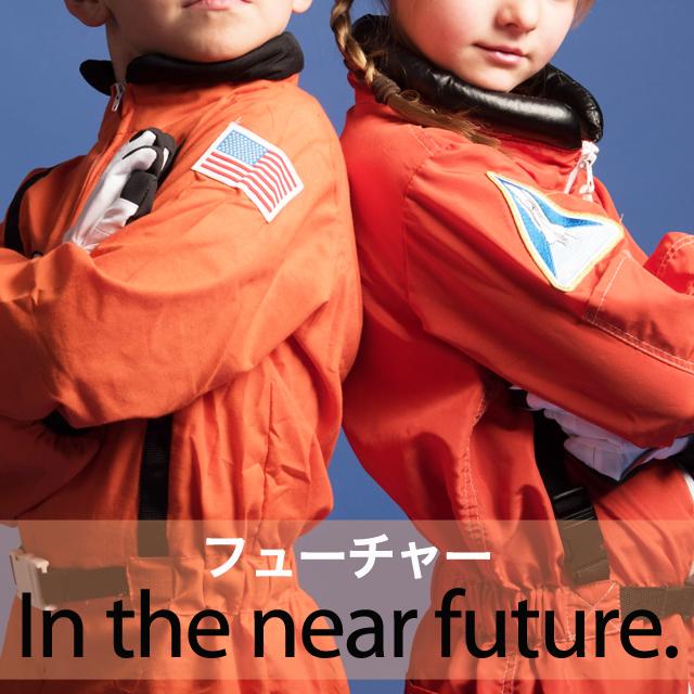「フューチャー」から学ぶ→ In the near future.