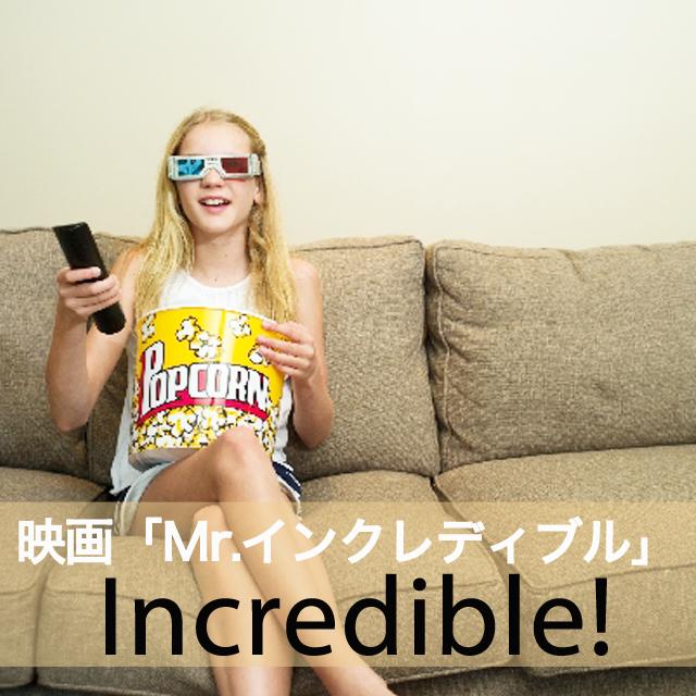 映画「Mr.インクレディブル」から学ぶ→ Incredible!
