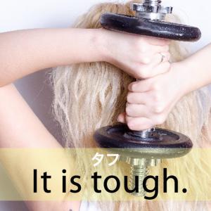 「タフ」から学ぶ→ It is tough.