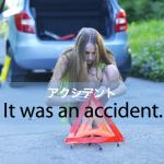 「アクシデント」から学ぶ→ It was an accident.