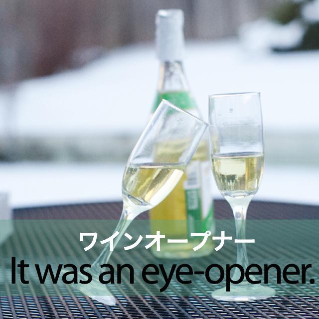 「ワインオープナー」から学ぶ→ It was an eye-opener.