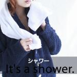 「シャワー」から学ぶ→ It's a shower.