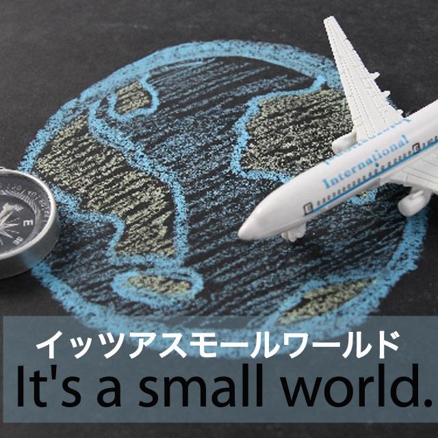 「イッツアスモールワールド」から学ぶ→ It's a small world.