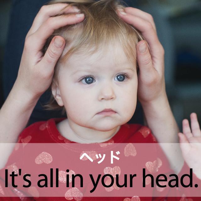 「ヘッド」から学ぶ→ It's all in your head.