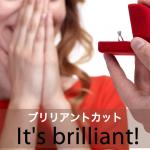 「ブリリアントカット」から学ぶ→ It's brilliant!