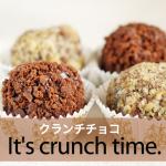 「クランチチョコ」から学ぶ→ It's crunch time.
