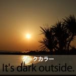 「ダークカラー」から学ぶ→ It's dark outside.