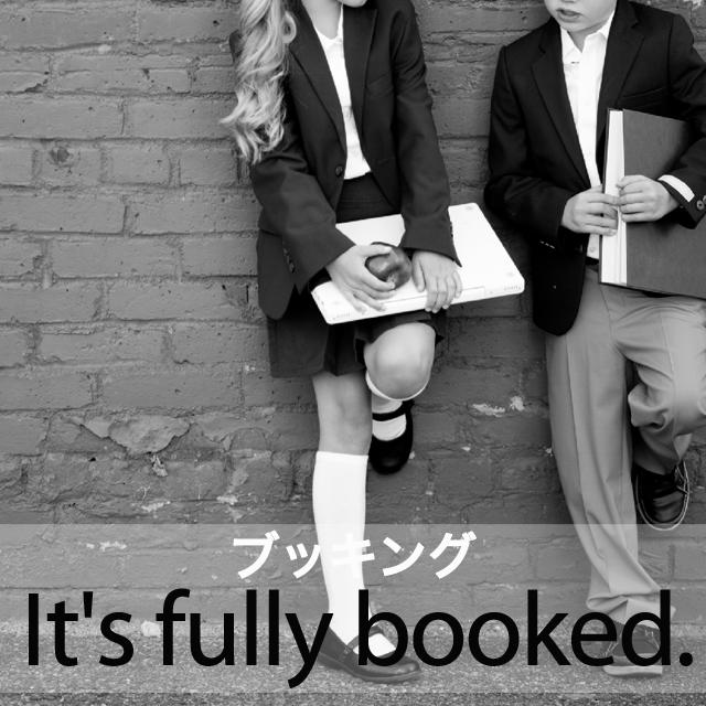 「ブッキング」から学ぶ→ It's fully booked.