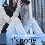 「ゴーン・ガール」から学ぶ→ It's gone.