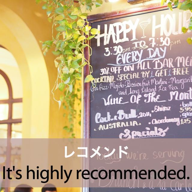 「レコメンド」から学ぶ→ It's highly recommended.