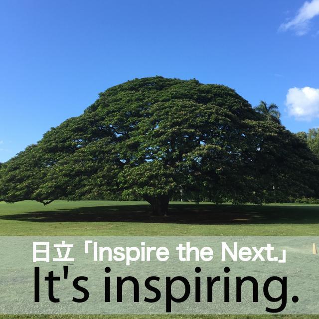 日立「Inspire the Next.」から学ぶ→ It's inspiring.