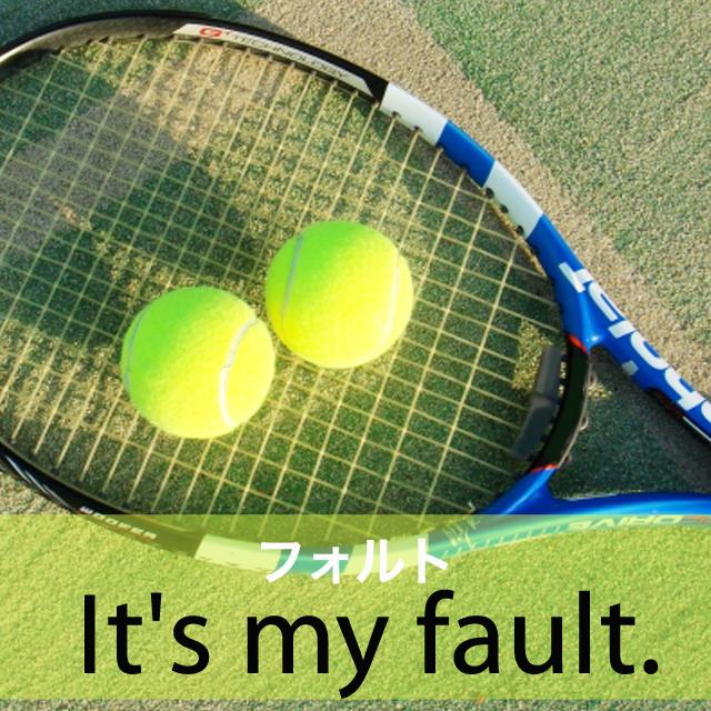 「フォルト」から学ぶ→ It's my fault.