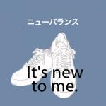 「ニューバランス」から学ぶ→ It's new to me.