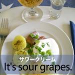 「サワー」から学ぶ→ It's sour grapes.
