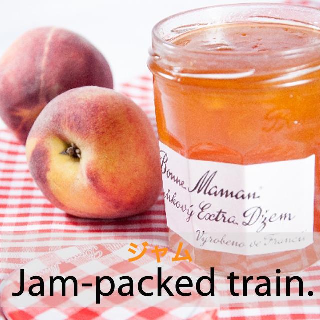 「ジャム」から学ぶ→ Jam-packed train.