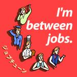 「ジョブチューン」から学ぶ<br>I'm between jobs