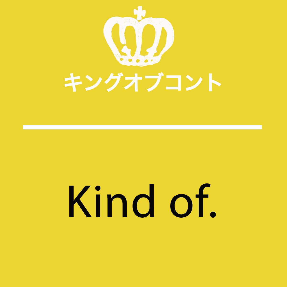 「キングオブコント」から学ぶ→Kind of.