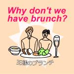 「王様のブランチ」から学ぶ<br>Why don't we have brunch?
