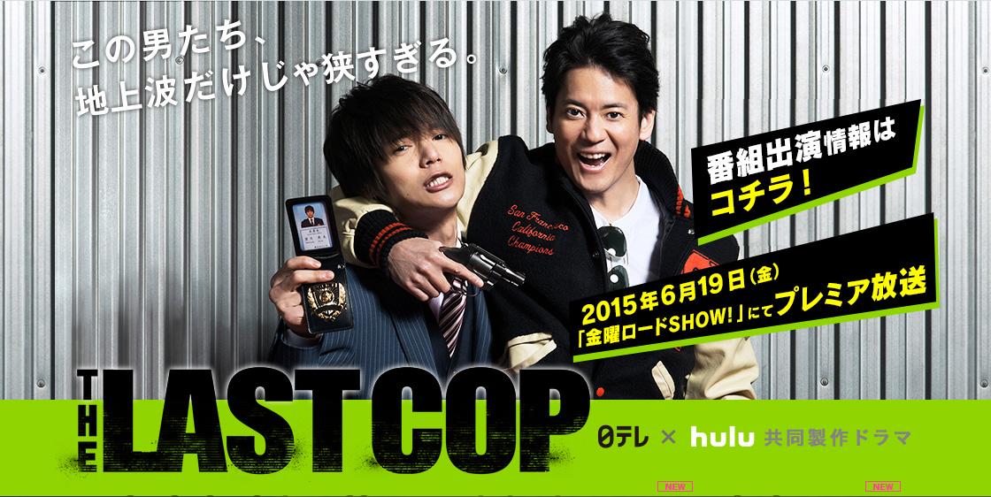 last-cop_cap