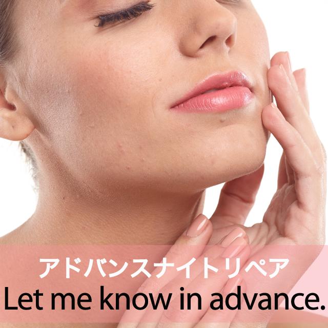 「アドバンスナイトリペア」から学ぶ→ Let me know in advance.