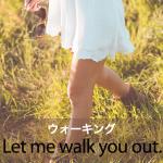 「ウォーキング」から学ぶ→ Let me walk you out.