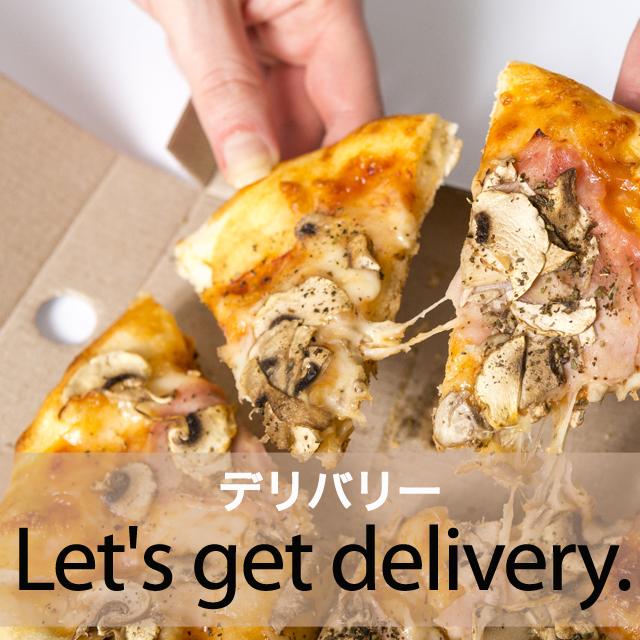 「デリバリー」から学ぶ→ Let's get delivery.