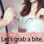 「ファーストバイト」から学ぶ→ Let's grab a bite.