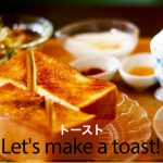 「トースト」から学ぶ→ Let's make a toast!