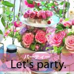 「パーティー」から学ぶ→ Let's party.