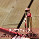 「リップスティック」から学ぶ→ Let's stick together.