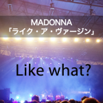 MADONNA「ライク・ア・ヴァージン」から学ぶ→ Like what?