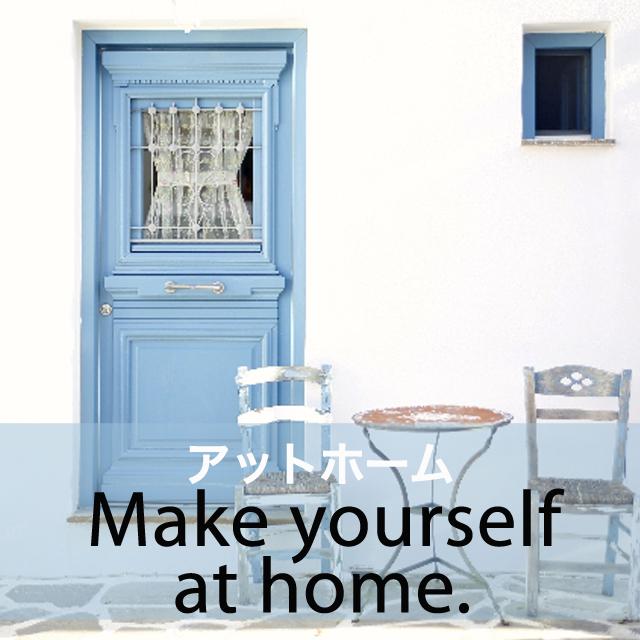 「アットホーム」から学ぶ→ Make yourself at home.