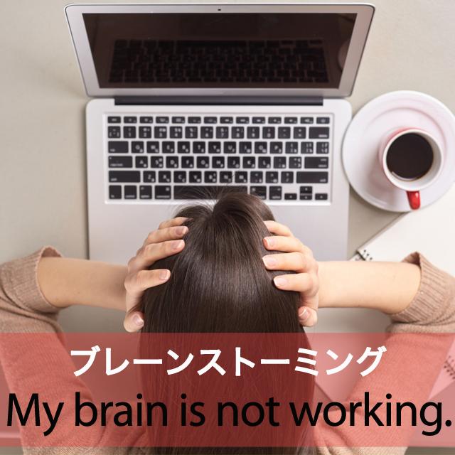 「ブレーンストーミング」から学ぶ→ My brain is not working.