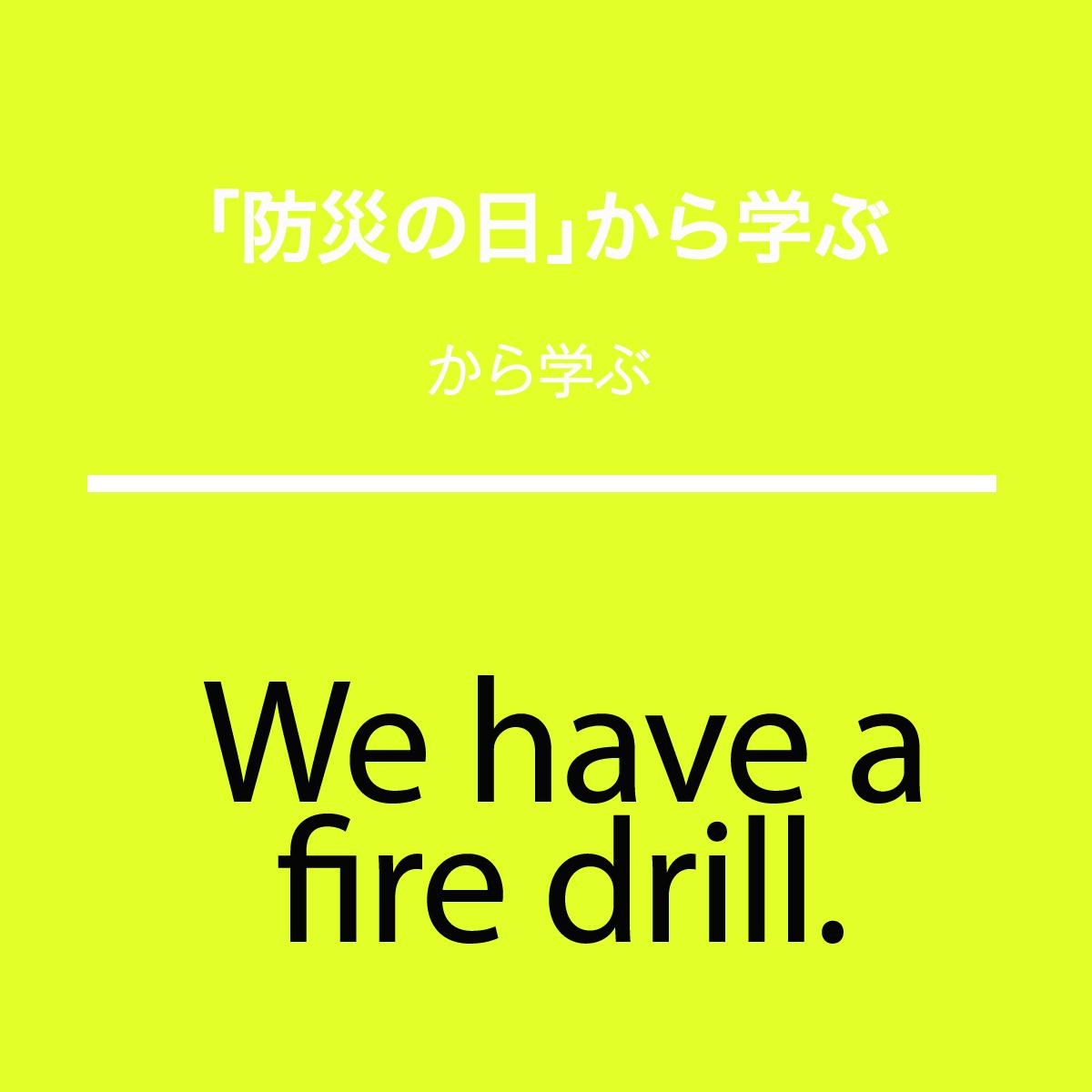 「防災の日」から学ぶ→We have a fire drill.