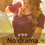 「ドラマ」から学ぶ→ No drama.