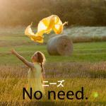 「ニーズ」から学ぶ→ No need.