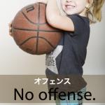 「オフェンス」から学ぶ→ No offense.