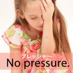 「プレッシャー」から学ぶ→ No pressure.