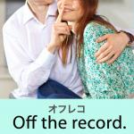 「オフレコ」から学ぶ→ Off the record.
