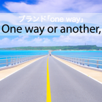 ブランド「one way」から学ぶ→ One way or another,