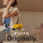 「オリジナル」から学ぶ→ Originally.