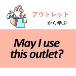 「アウトレット」から学ぶMay I use this outlet?