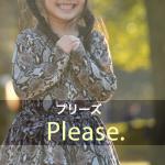 「プリーズ」から学ぶ→ Please.