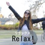 「リラックス」から学ぶ→ Relax!