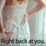 「バック」から学ぶ→ Right back at you.