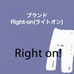 ジーンズショップ「Right-on」から学ぶ→ Right on!