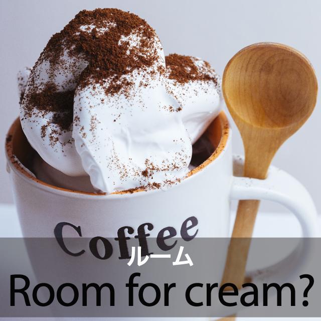 「ルーム」から学ぶ→ Room for cream?