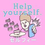 「セルフィー」から学ぶ<br>Help yourself.